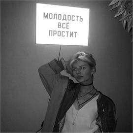 Софья Рудыкина